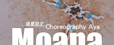 Aya老師-小品舞蹈教學