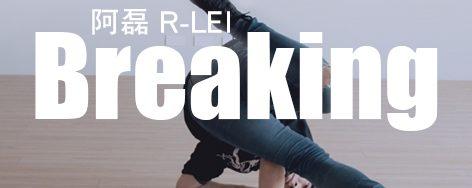 阿磊老師-Breaking接點課程