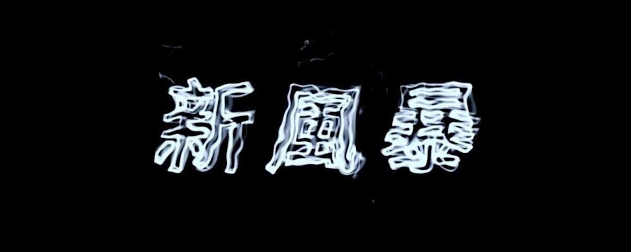 FLEXTHETOP/7L!NG/RedcolorG-新風暴