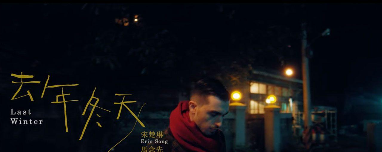 宋楚琳/馬念先-去年冬天